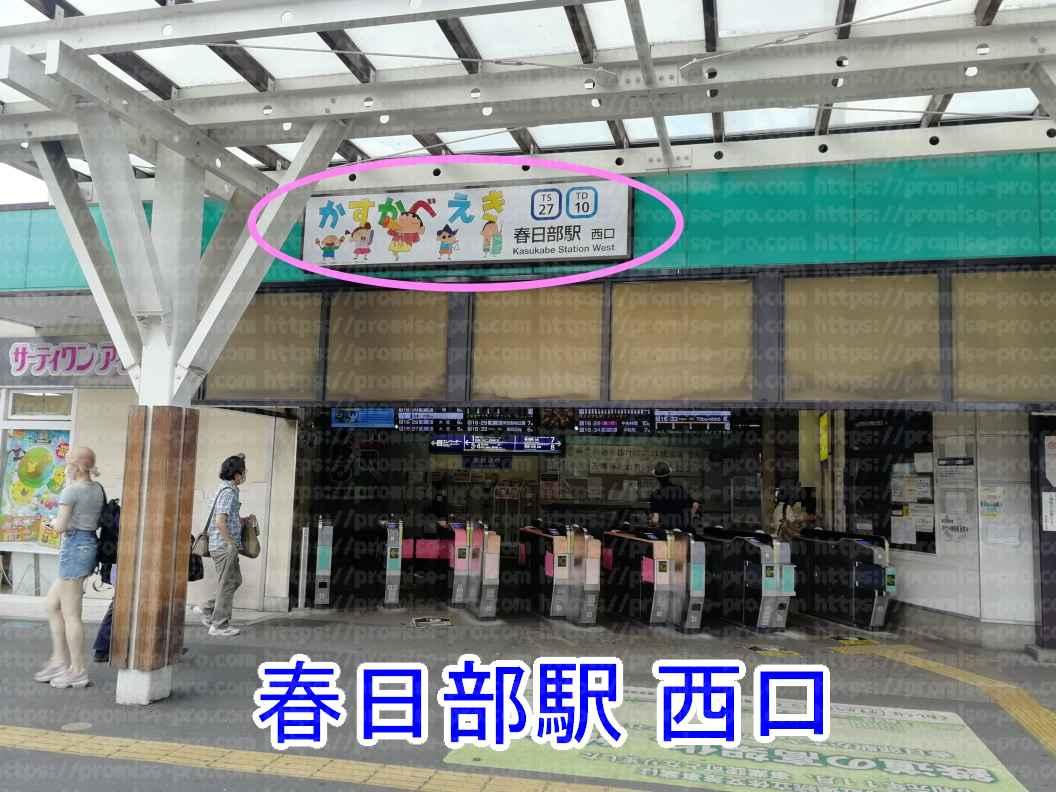 春日部駅西口画像