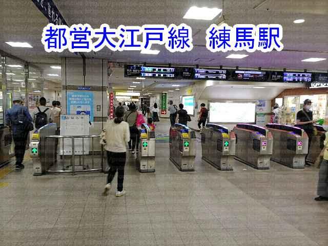 練馬駅改札口の画像