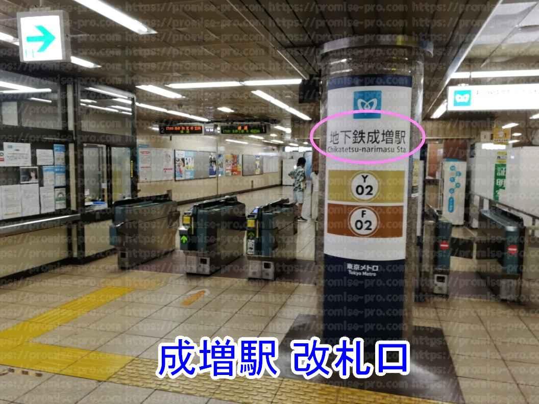 成増駅改札口画像