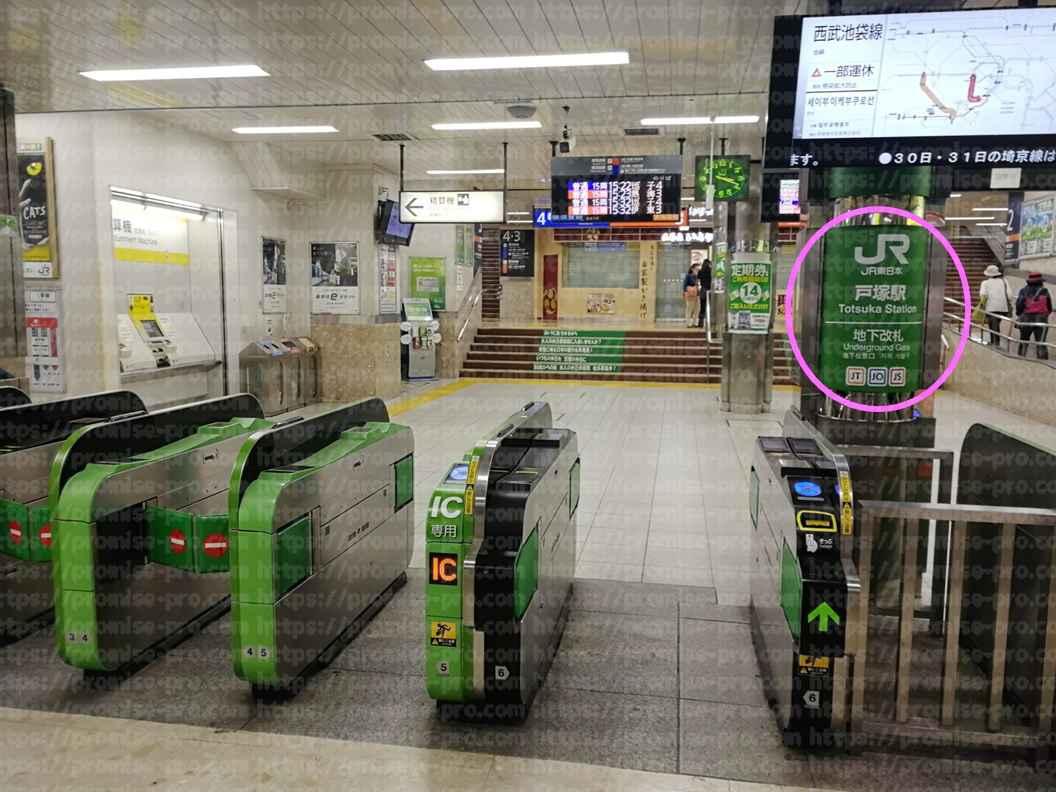 柱にJR戸塚駅表示画像