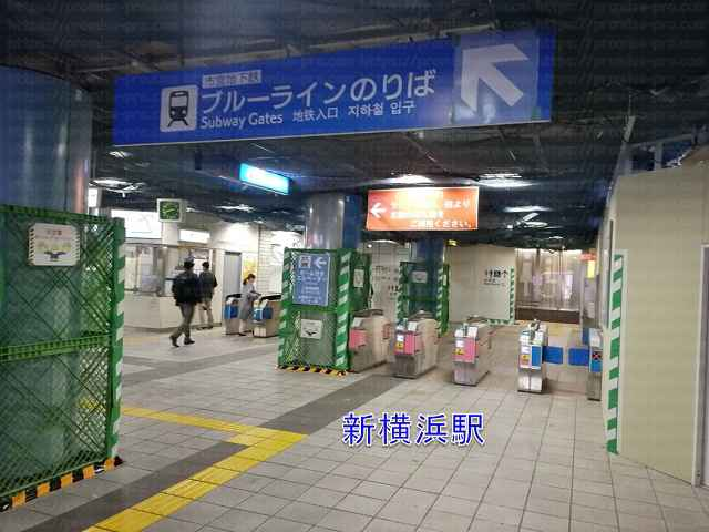 ブルーライン新横浜駅改札の画像