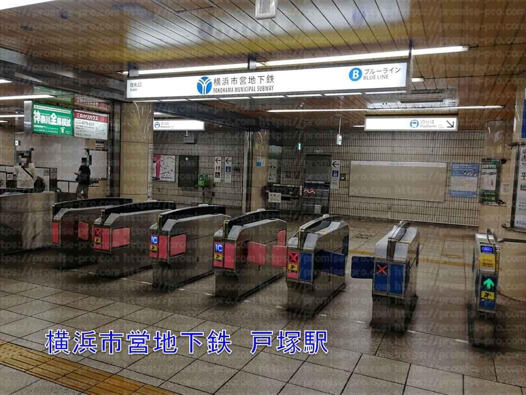 横浜市営地下鉄戸塚駅改札画像