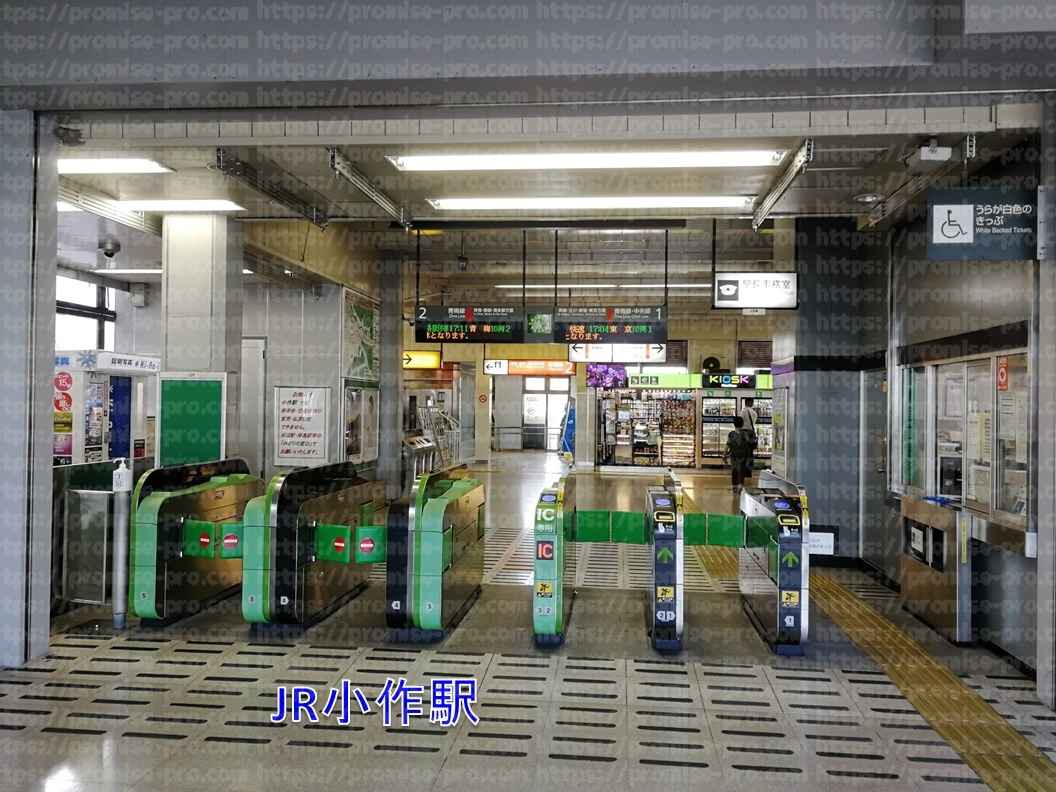 JR小作駅画像