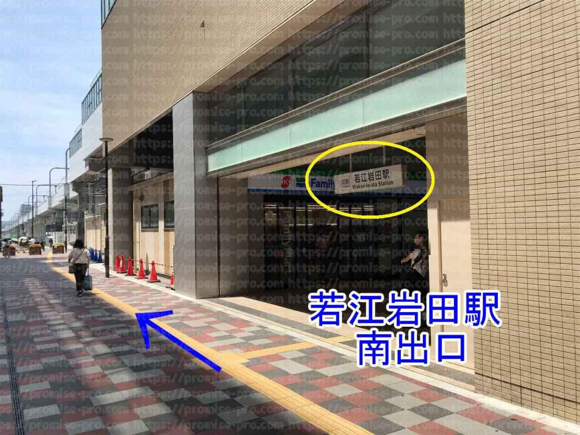 近鉄奈良線若江岩田駅南出口画像