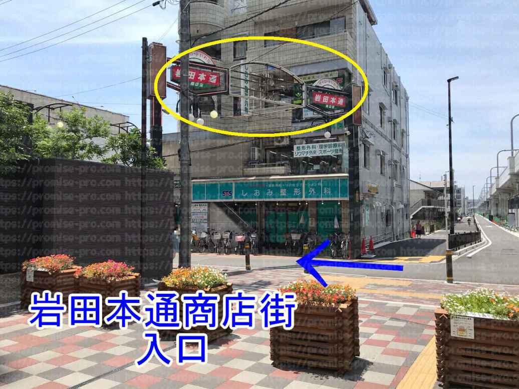 岩田本通商店街入口画像