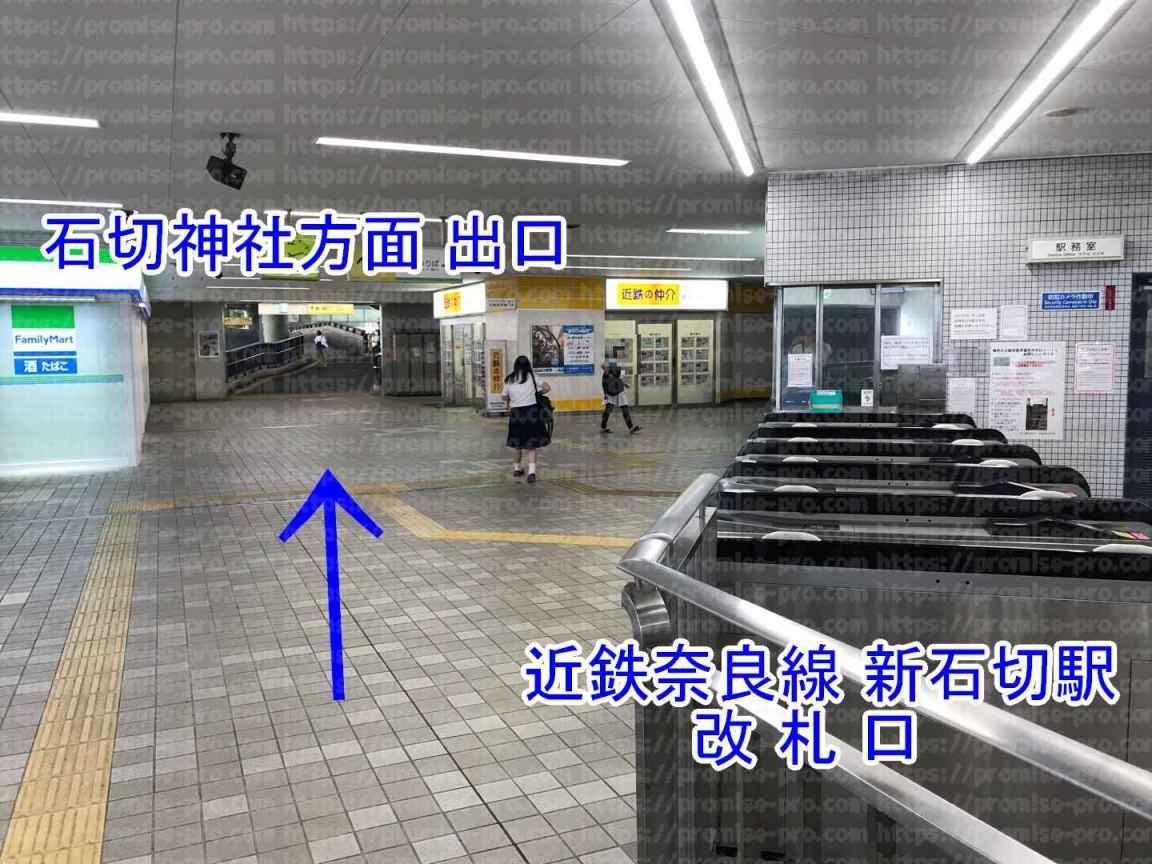 近鉄奈良線新石切駅改札口画像