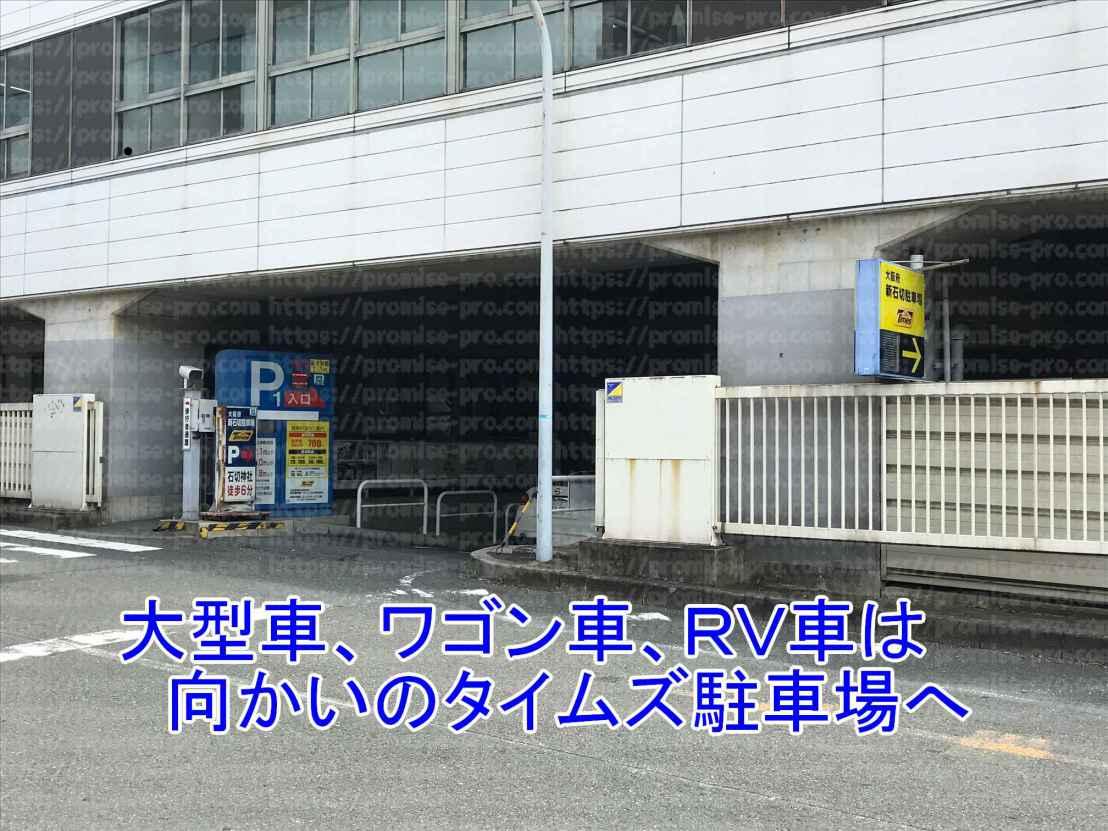 店舗向かい大型車用タイムズ駐車場画像