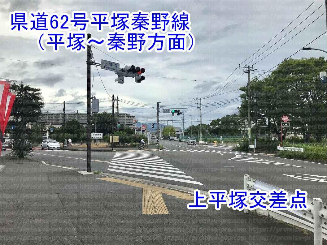 上平塚交差点画像