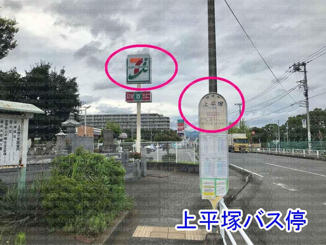 上平塚バス停画像