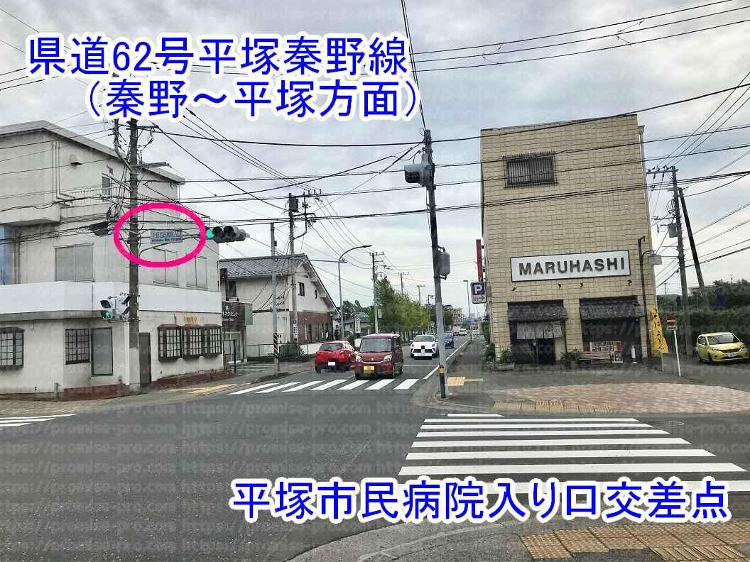 平塚市民病院入り口交差点画像