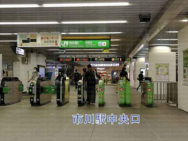 市川駅中央口改札の画像