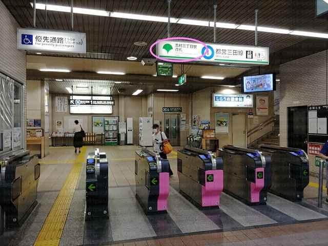 志村三丁目駅改札の画像