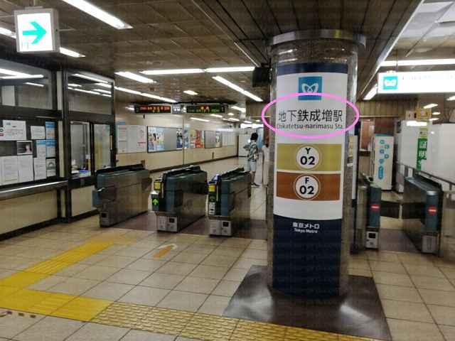 地下鉄成増駅改札の画像