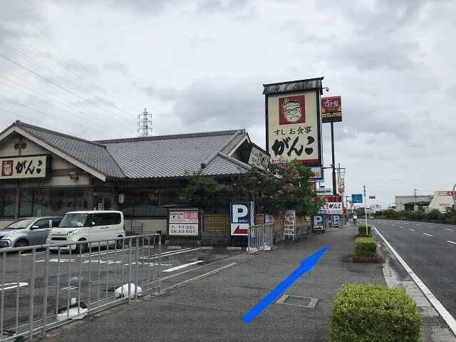 がんこ寿司の画像