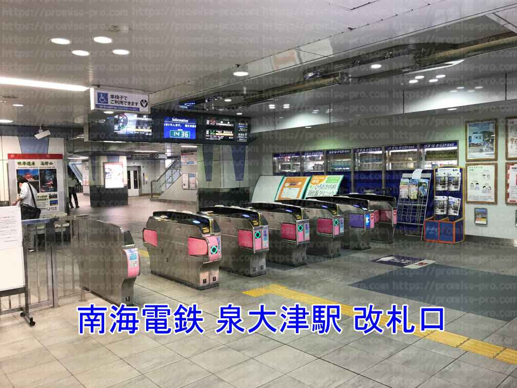 南海電鉄泉大津駅改札口画像