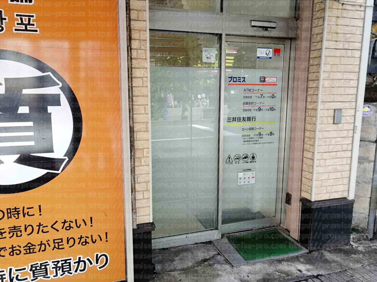 プロミス店舗入口画像