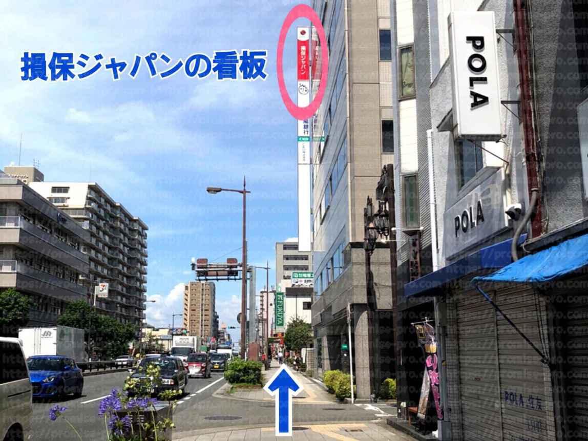 損保ジャパンの看板画像