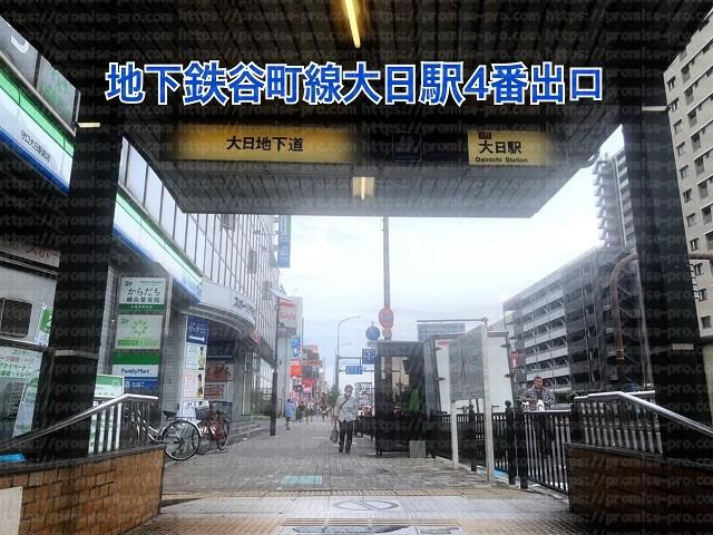 大日駅4番出口画像
