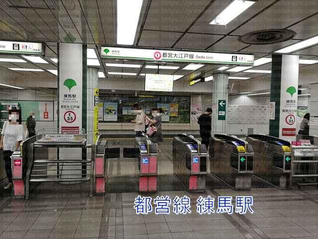 練馬駅改札の画像