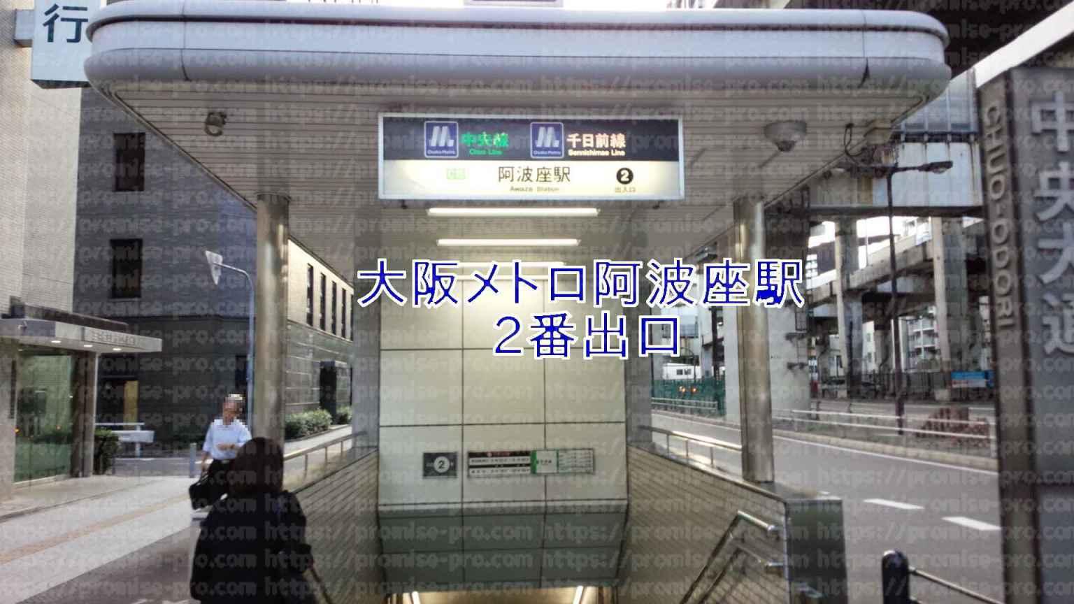 大阪メトロ 阿波座駅2番出口画像