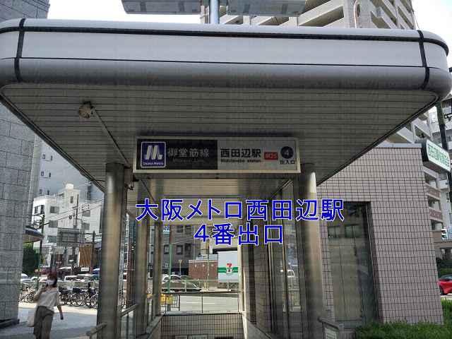 大阪メトロ西田辺駅4番出口の画像