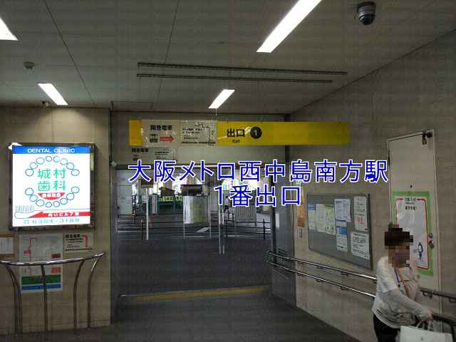 西中島駅1番出口の画像