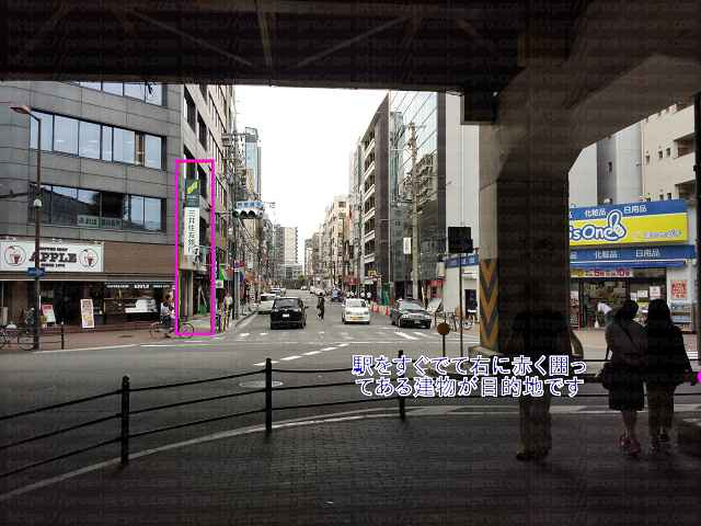 出口を出て左手に三井住友銀行看板の画像