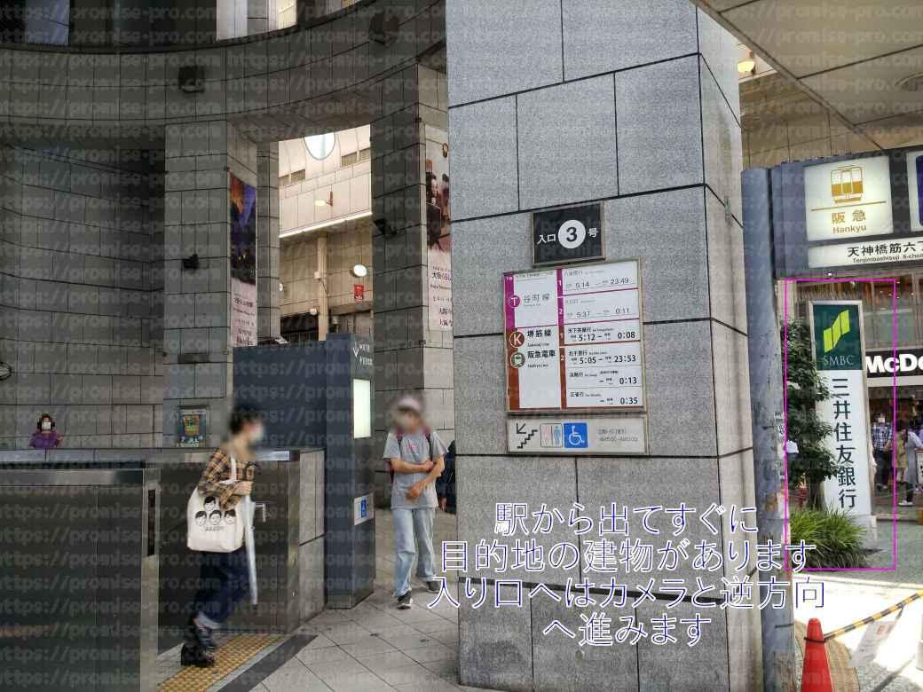 奥に三井住友銀行看板画像