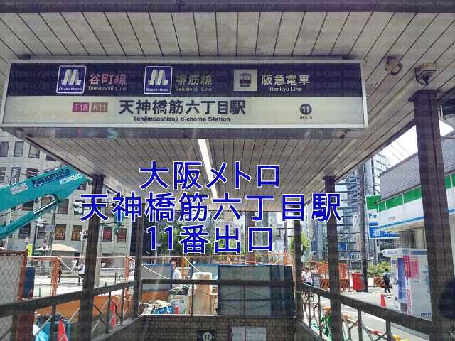 大阪メトロ天神橋筋六丁目駅11番出口の画像