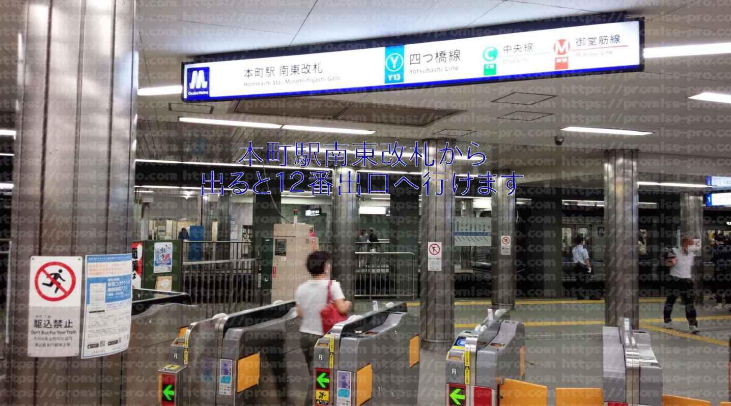 大阪メトロ本町駅南東改札口画像