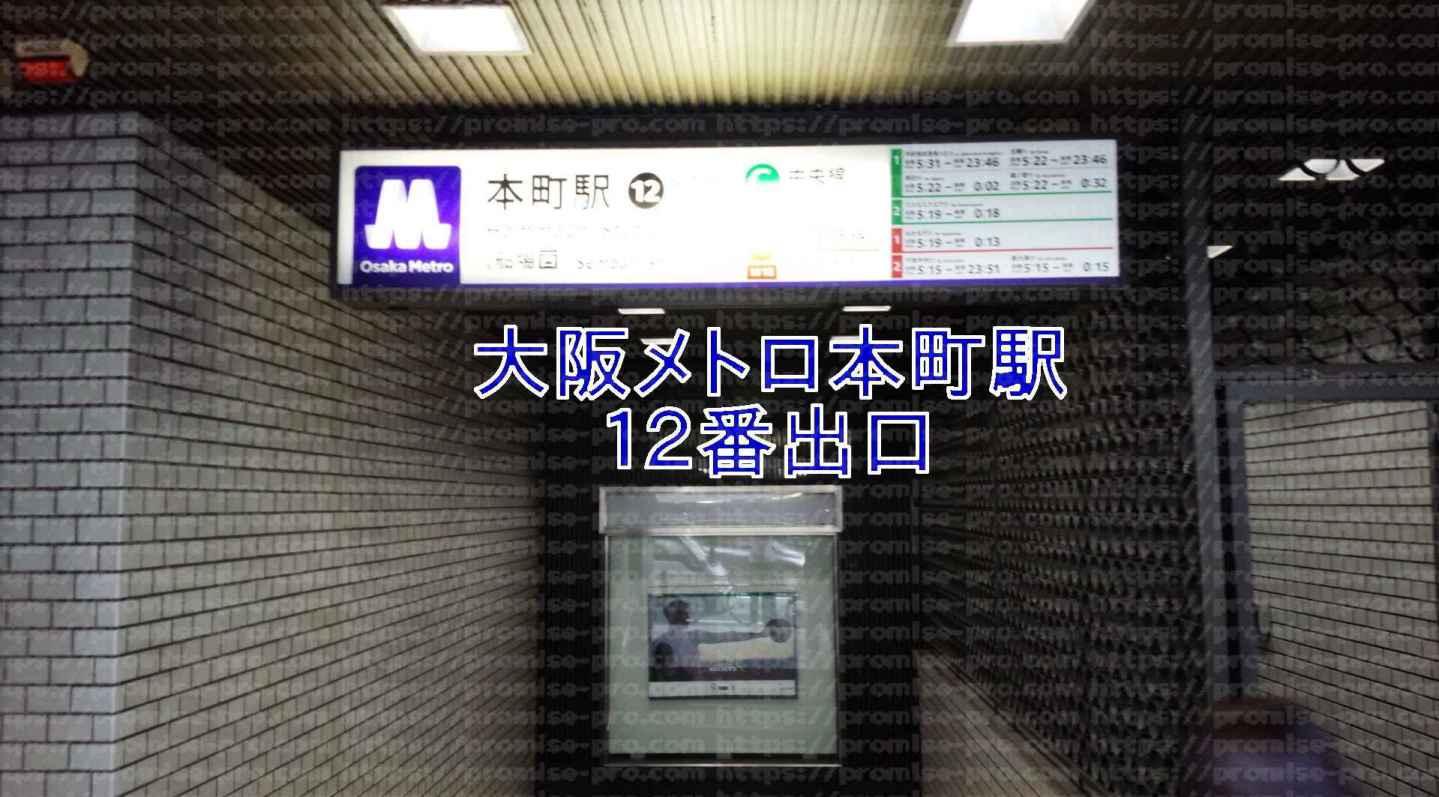 大阪メトロ本町駅12番出口画像