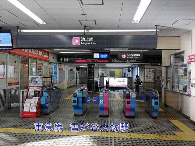 雪が谷大塚駅改札の画像