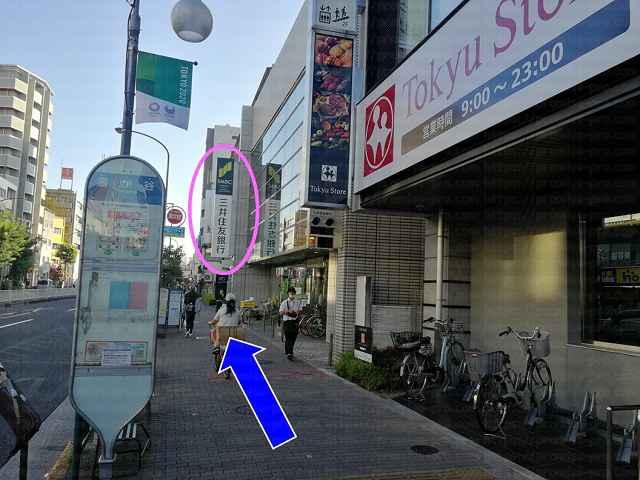 バス停の先に三井住友銀行看板の画像