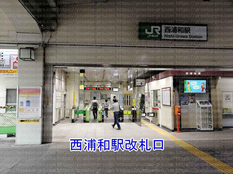 西浦和駅改札画像