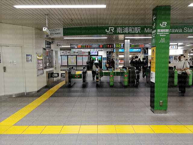 南浦和駅改札の画像