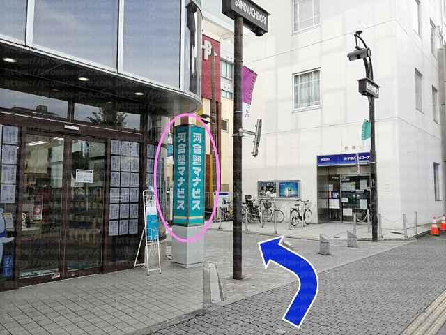 河合塾マイナビ看板の画像