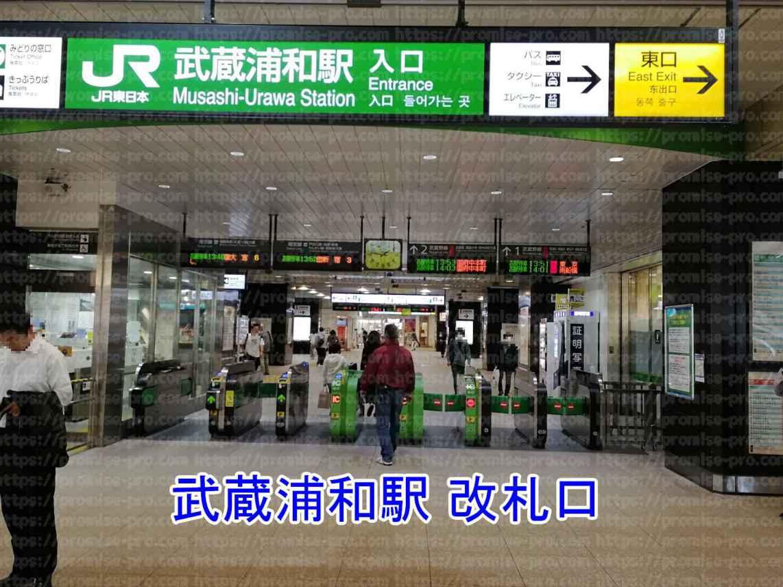 武蔵浦和駅改札口画像