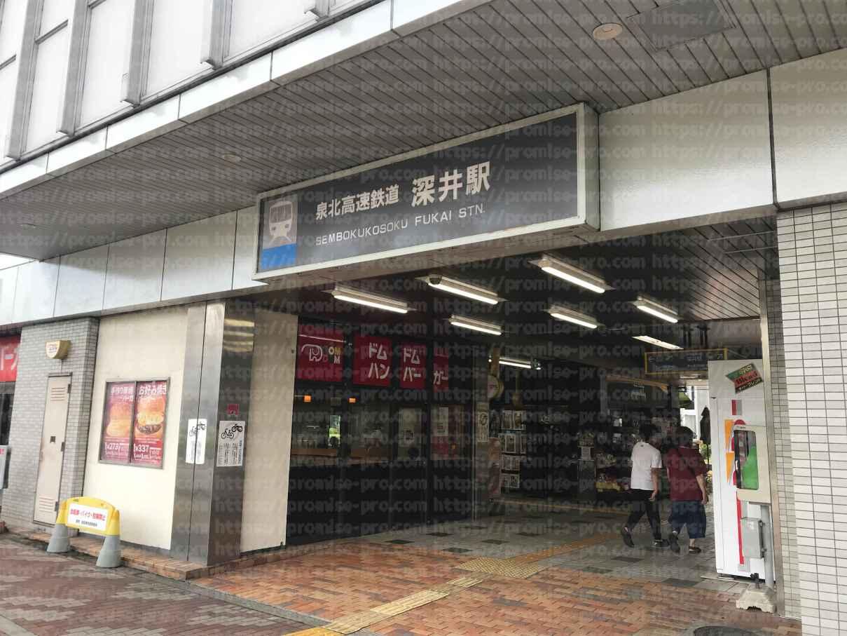 深井駅西口画像
