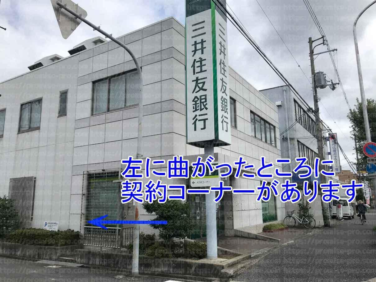 三井住友銀行前画像