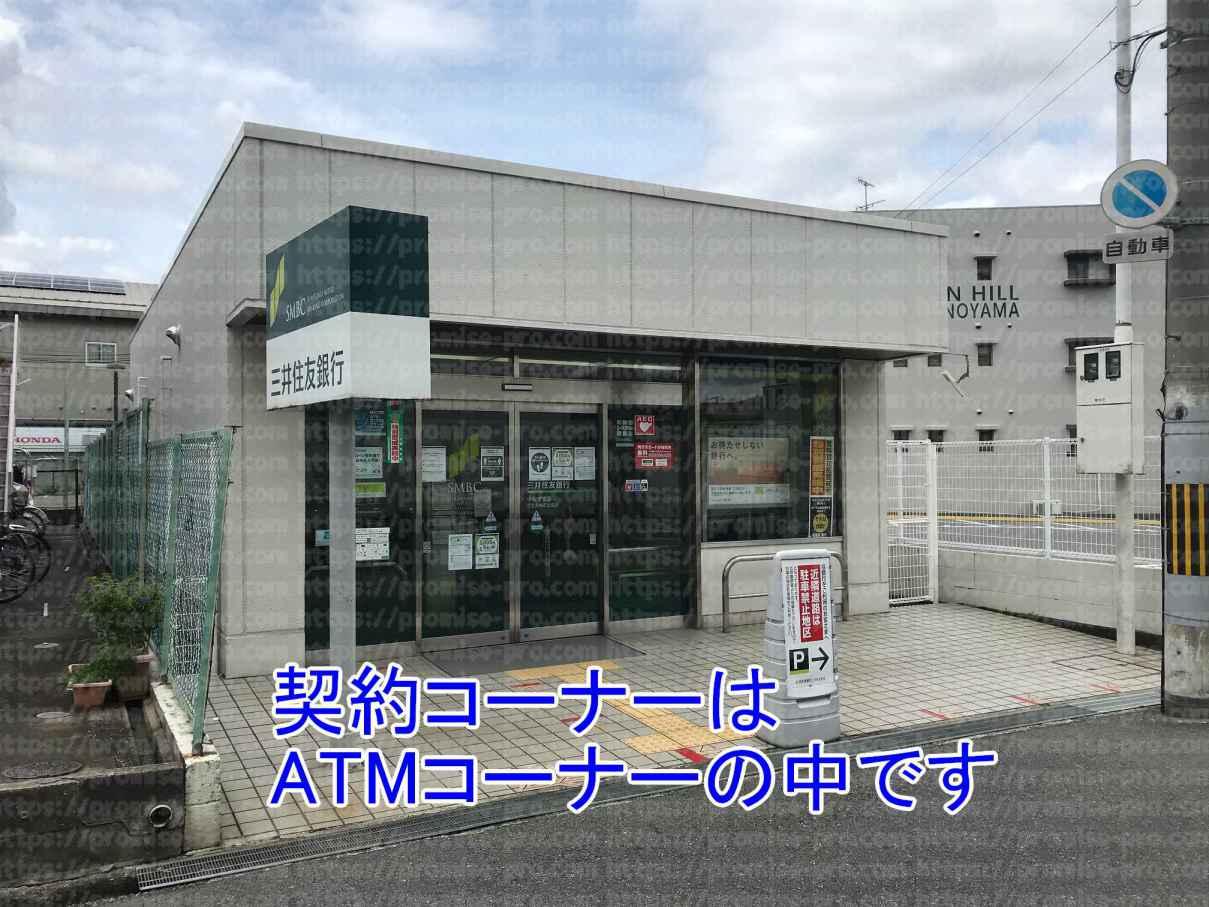 プロミス店舗前画像