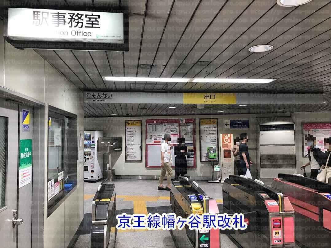 京王線幡ヶ谷駅画像