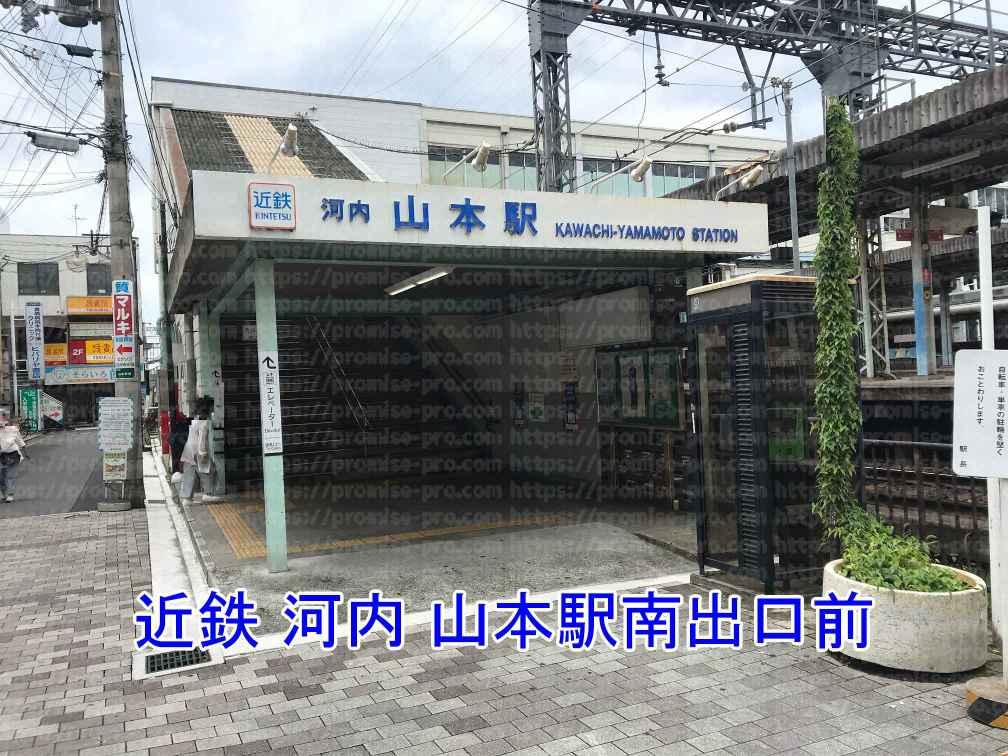 河内山本駅南出口画像