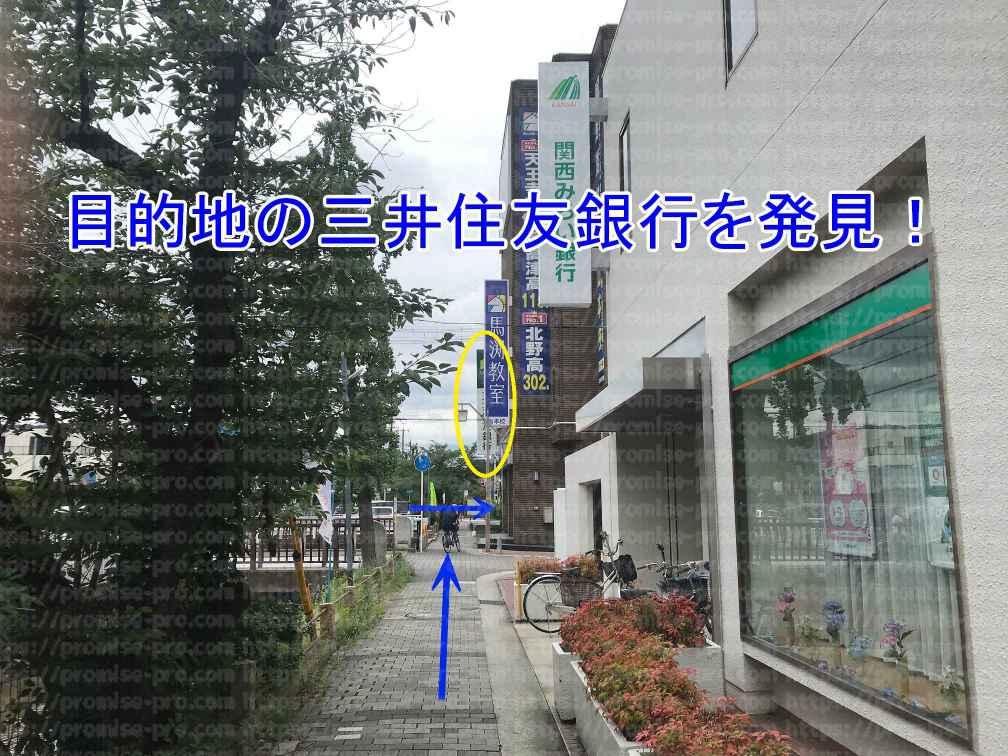 遠方に三井住友銀行看板画像