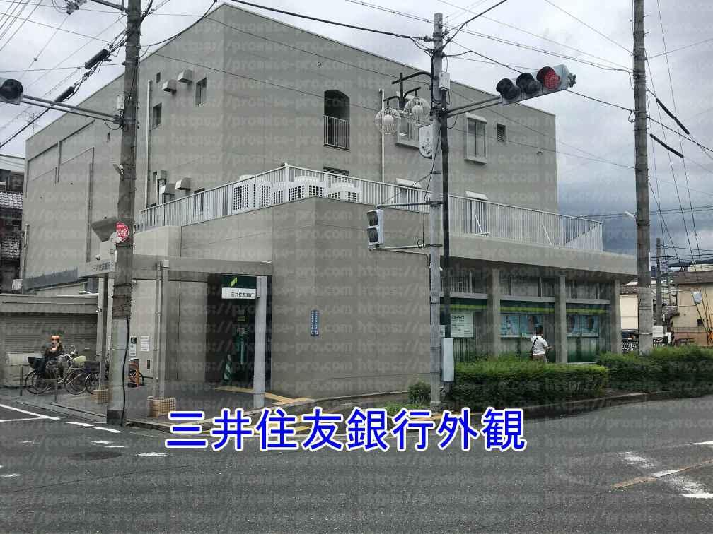 三井水三友銀行外観画像