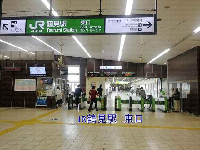 JR鶴見駅東口改札の画像