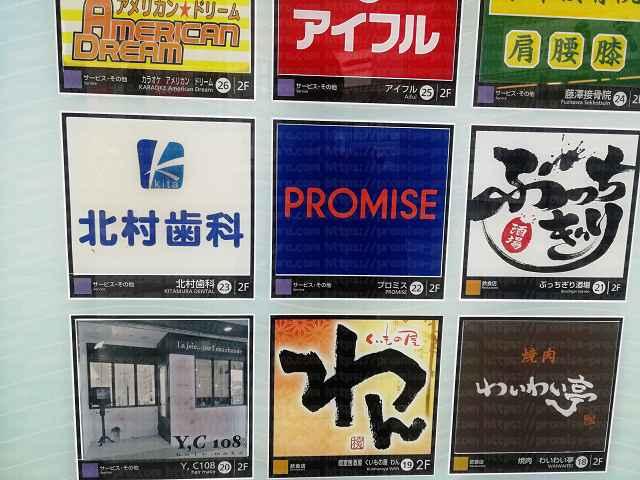 プロミス案内板の画像