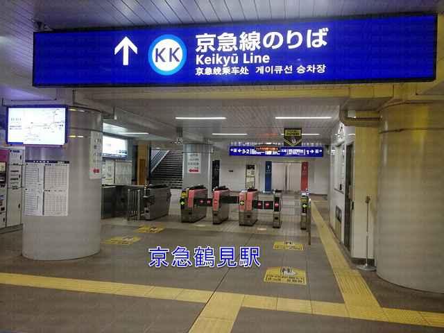 京急線鶴見駅改札口の画像