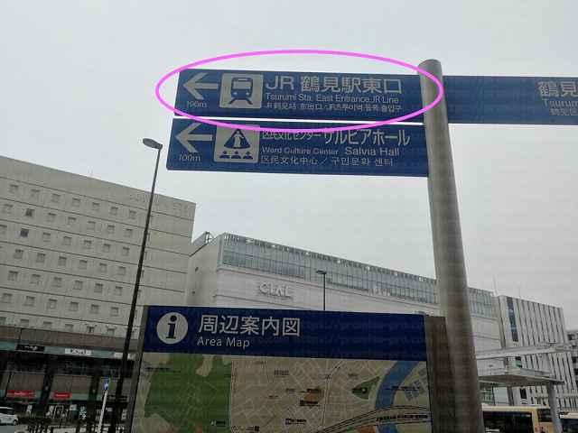 JR鶴見駅東口案内板の画像
