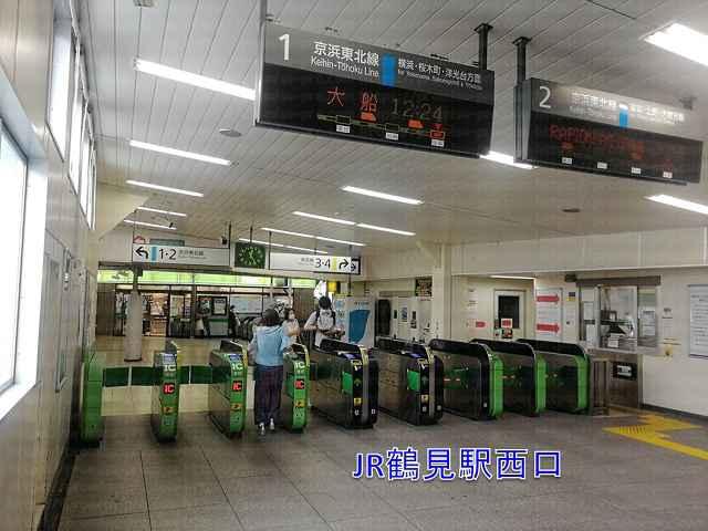 JR鶴見駅改札の画像