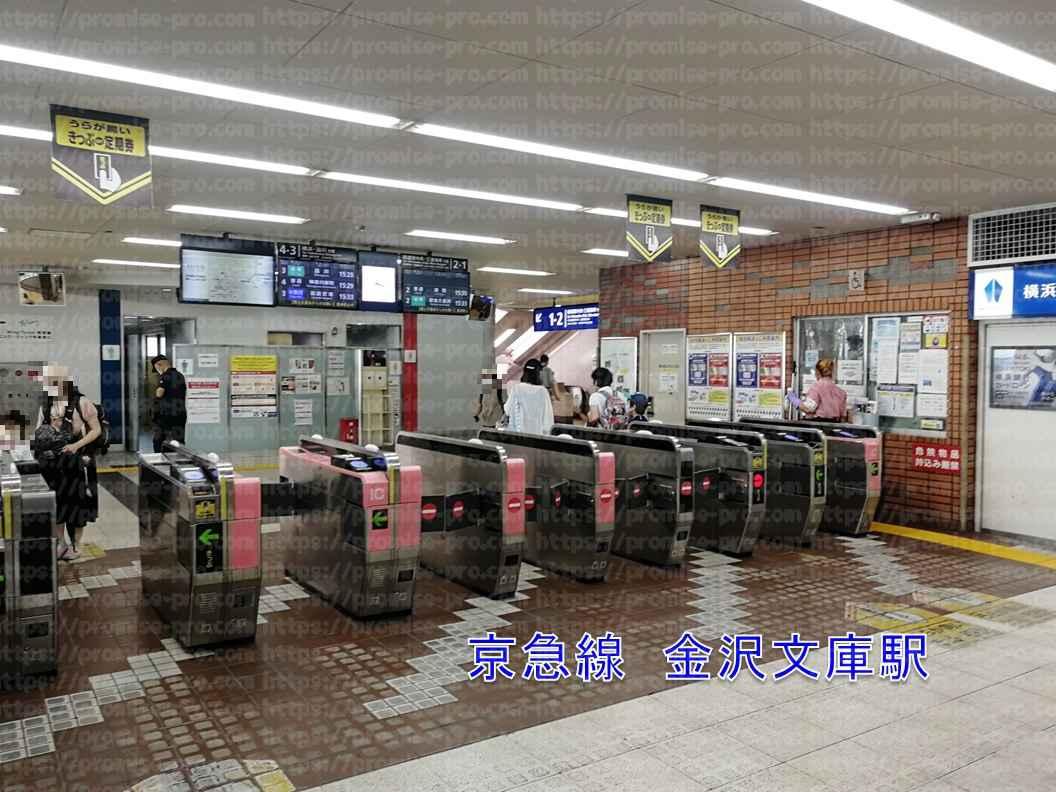 京浜急行金沢文庫駅画像